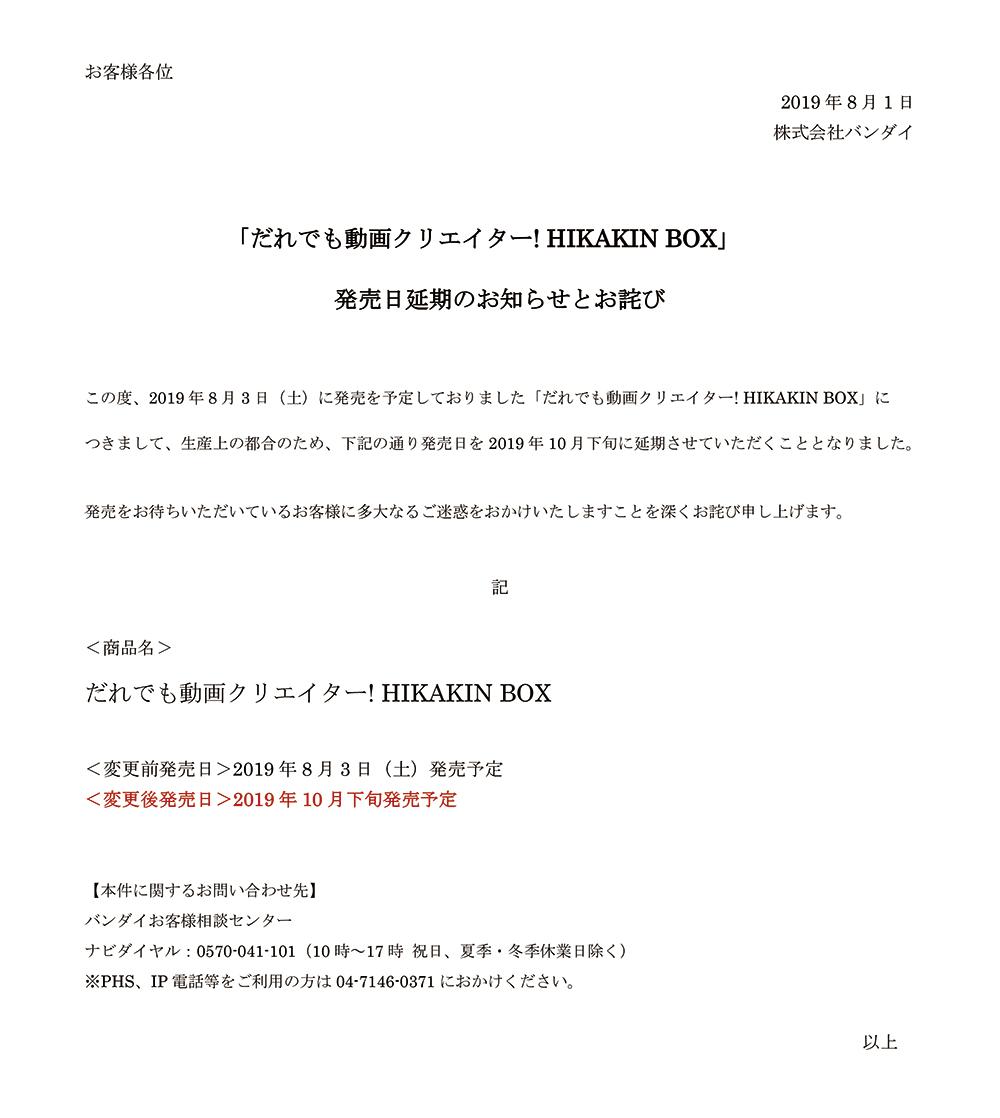 8/3(土)発売のバンダイ「だれでも動画クリエイター!HIKAKIN BOX